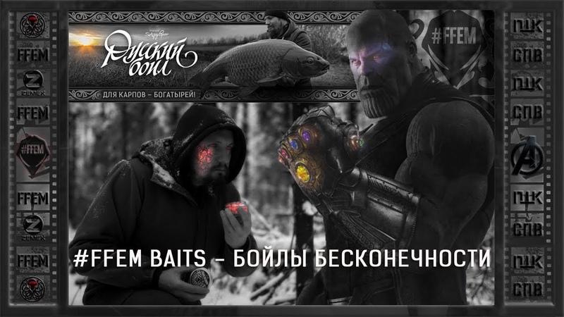 FFEM Baits Нас не догонят или ББ* от Сергея Попова ZooM