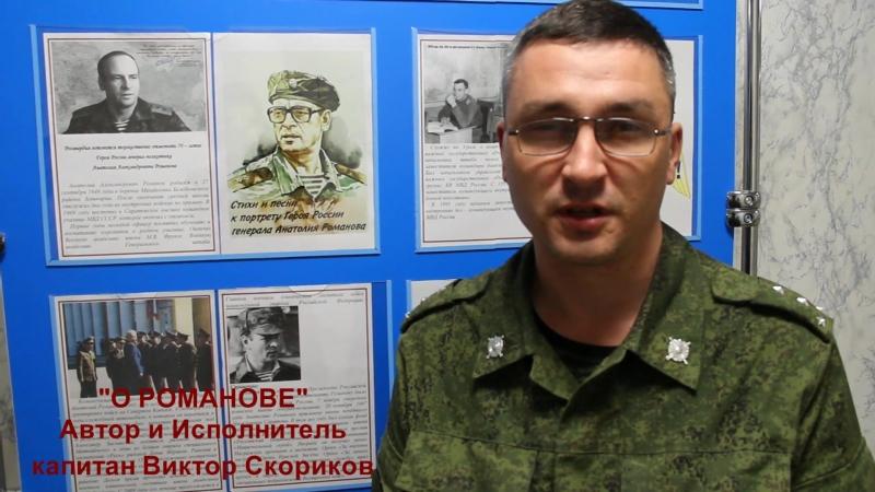 Виктор Скориков, Тюмень
