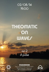 AN-2 и D-PULSE ✻ Theomatic on waves ✻ 2 авг ✻ WH