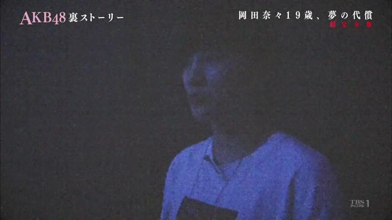 170131 AKB48 Ura Story Okada Nana 19 Years Old ~Yume no Daisho~ Full 90minutes 720p