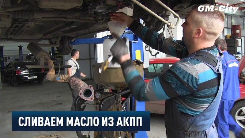 Ремонт автоматической коробки передач - Шевроле Круз
