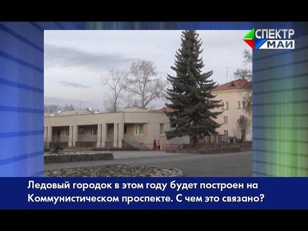 Ледовый городок в этом году будет построен на Коммунистическом проспекте. С чем это связано?