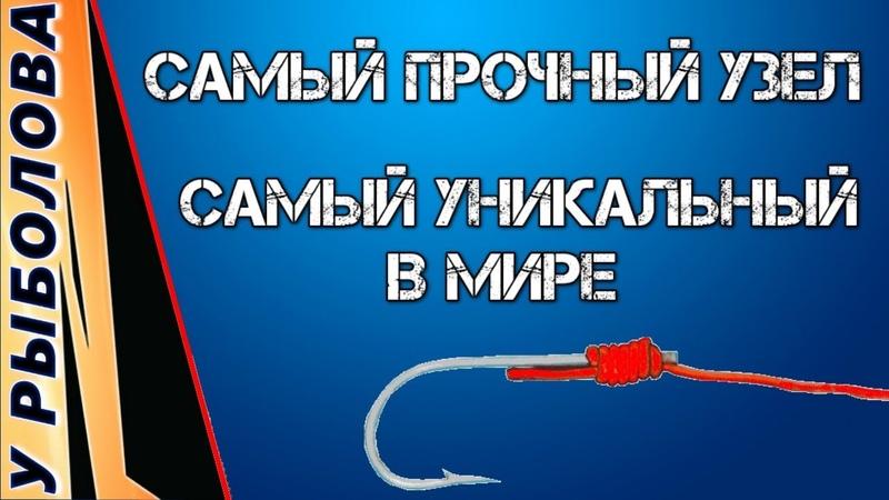 Самый прочный узел Как завязать самый прочный узел на крючку