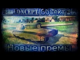 Новые танки в патче 0.9.6 - T28 Concept и Объект 260. Пт нагибалка и имбо ТТ