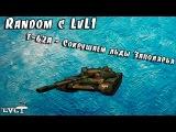 Random c LvL1 : T-62A - Сокрушаем льды Заполярья [wot-vod.ru]