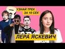Лера Яскевич о фите с Димой Ермузевичем,  уходе из университета и каверах | ЧСУМ #6
