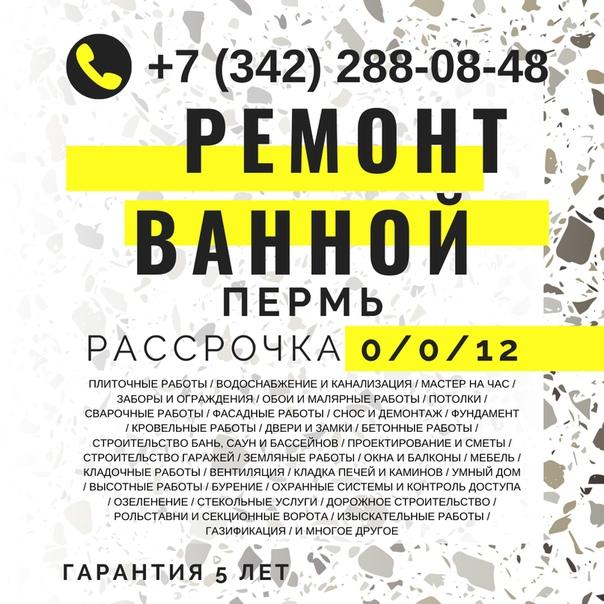 Цена ремонта в Перми. Стоимость услуг на ремонтные и отделочные работы работы в…