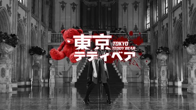 【土土】東京テディベア 踊ってみた【妖乜】 1080 x 1920 sm34814197