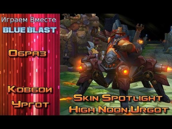 Образ Ковбои Ургот High Noon Urgot Skin Spotlight - League of Legends