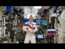 Российский космонавт с орбиты поздравил сограждан с Днем России