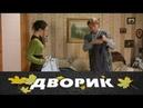 Дворик. 32 серия 2010 Мелодрама, семейный фильм @ Русские сериалы