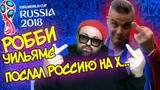 ДЕПОРТИРОВАТЬ РОББИ УИЛЬЯМСА ИЗ РОССИИ ROBBIE WILLIAMS ПОКАЗАЛ ФАК В ПРЯМОМ ЭФИРЕ FIFA 2018