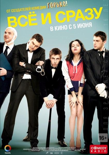 Всё и сразу (2013)