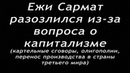 Ежи Сармат разозлился из-за вопроса о капитализме