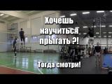 Как увеличить прыжок, лучшее упражнение для увеличения прыжка. Как увеличить прыжок за неделю?