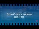 TeleTrade Утренний обзор 19 10 2017 Рынок Форекс в ожидании драйверов