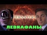 Левиафаны из сериала Сверхъестественное  Supernatural (методы борьбы, способности, появление)