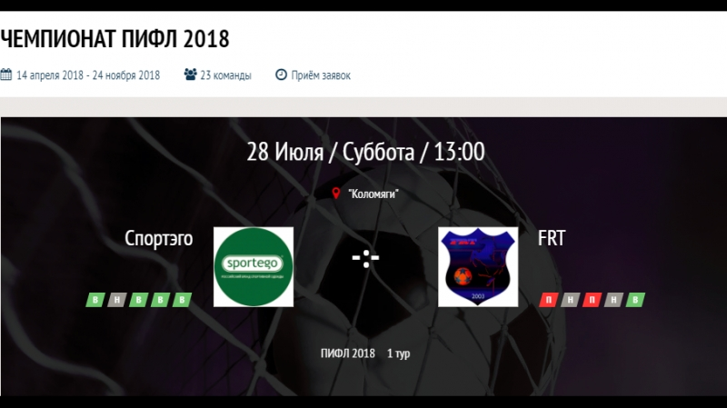 Live Спортэго ФРТ