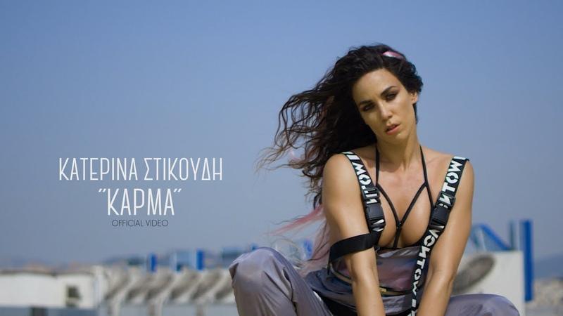 Κατερίνα Στικούδη - Κάρμα (Official Music Video Clip) 2018