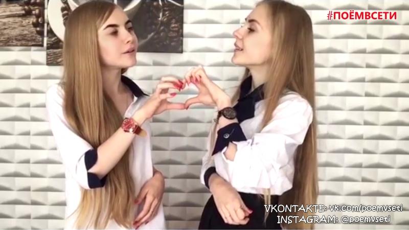 Валентин Стрыкало - Гори (cover by Мария и Дарья Андреевы),красивые девушки сестры близняшки классно спели кавер,поёмвсети