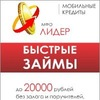 МКК Лидер - микрозаймы - деньги в долг - РФ