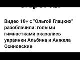 Голая Ольга Глацких оказалась не Ольгой, а украинской порнозвездой.