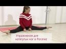 Упражнения для натянутых ног в Рогатке Учим с Kat's