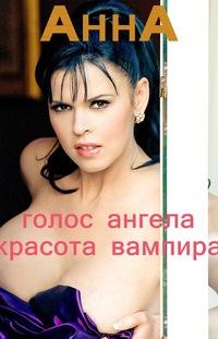 Актриса анна азерли фото 142-588