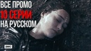 Бойтесь Ходячих мертвецов 4 сезон 10 серия Мокрая Алиша Все Промо на русском