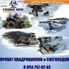 Прокат квадроциклов и снегоходов