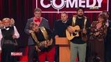 Comedy Club 14 сезон - 28 серия / выпуск (эфир 07.09.2018) Камеди Комеди Клаб на тнт