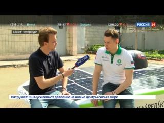 Россия 24: В Петербурге испытывают первый в России солнцемобиль