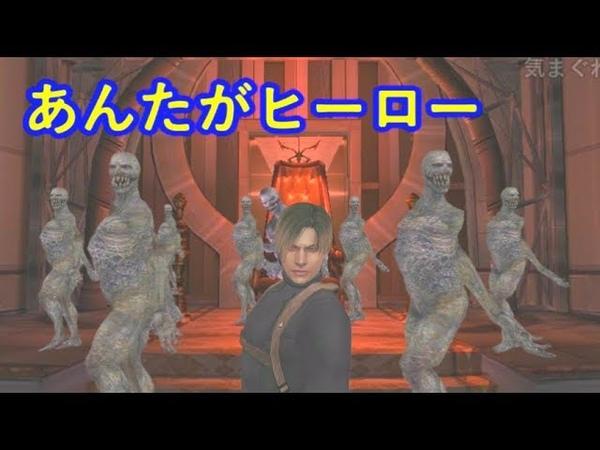 バイオハザード レオンが部下を連れてダンシングヒーローを踊る