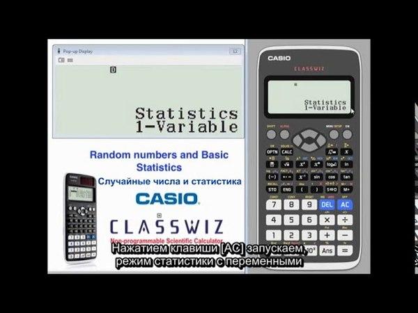 Случайные числа и элементарная статистика.Обучающее видео