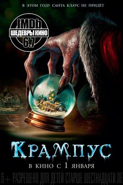 Крампус (2016)