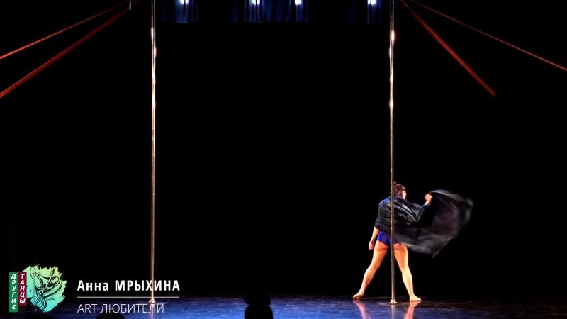 Анна МРЫХИНА | Pole Artistic Любители | 2018 Другие Танцы Весна