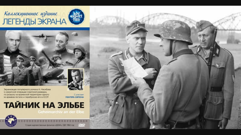 Тайник на Эльбе 1963, ГДР, военный, шпионский