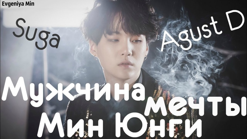 KPOP| МУЖЧИНА МЕЧТЫ МИН ЮНГИ| MIN YOONGI| SUGA| BTS| AGUST D