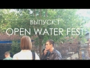 ВНЕ ФОКУСА: Open Water Fest