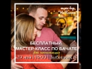 Мастер-класс по Бачате для начинающих Вечеринка в тики-баре На Пляже 29 мая!