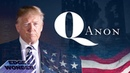 QANON Why it's NOT a Conspiracy Theory