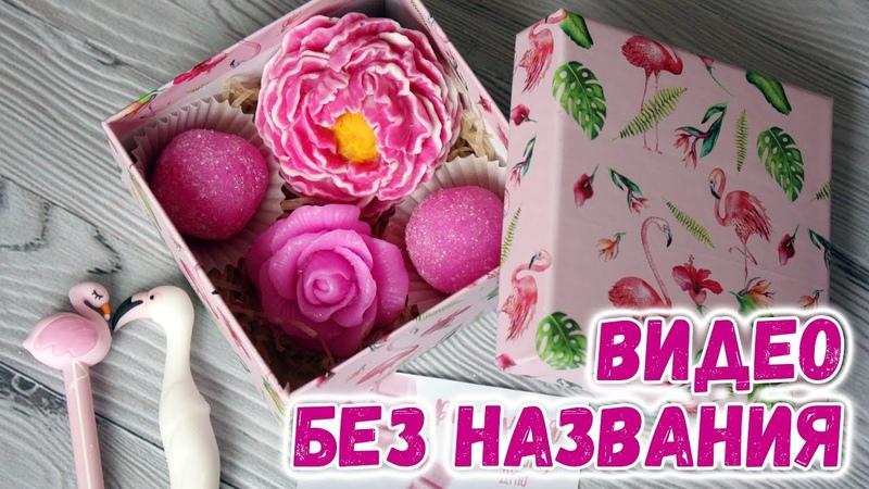 Подарочные наборы в милых коробочках из Фикс Прайса 🌸 Мыловарение для новичков 🌸 Мастер-классы