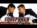 Детективы. Соперники ( русский сериал ) 16.03.2018
