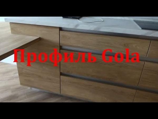 Кухня без ручек с профилем Gola