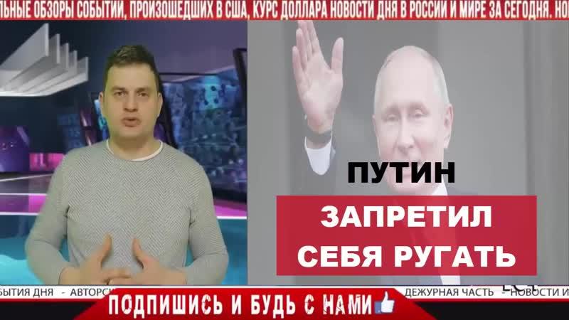 СРОЧНО ПУТИН ПОБИЛ РЕКОРД СТОЛЬКО ИДИОТСКИХ ЗАКОНОВ РОССИЯ ЕЩЕ НЕ ВИДЕЛА