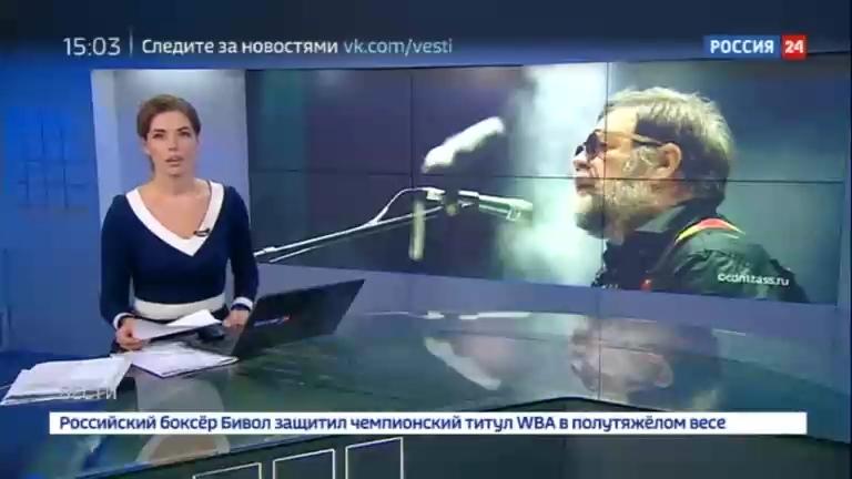 Новости на Россия 24 • Борис Гребенщиков попал в реанимацию
