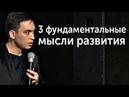 3 ФУНДАМЕНТАЛЬНЫЕ МЫСЛИ РАЗВИТИЯ! | Петр Осипов. Бизнес Молодость