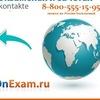 Помощь на экзамене онлайн, решение тестов