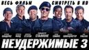 Неудержимые 3 /The Expendables 3/ Смотреть весь фильм в HD