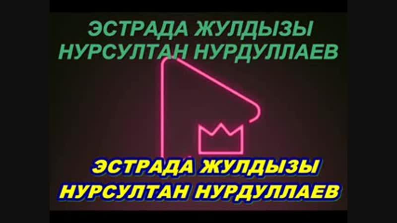 Ернар Толеген Улпан Ерликжанкызы-Болма жанымда_low.mp4